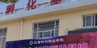 校领导参观指导我院创业孵化基地工作 - 江西科技职业学院