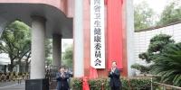江西省卫生健康委员会及江西省中医药管理局挂牌 - 卫生厅