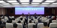 省水利厅召开组织工作会议 - 水利厅