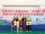 省水利厅组队参加江西省第十五届运动会(机关部)暨省直机关第五届运动会羽毛球比赛 - 水利厅