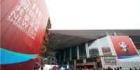 从首届中国国际进口博览会看全球合作发展新趋势 - 上饶之窗
