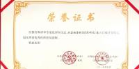 《赣商研究(卷二)》入选第七届江西省优秀社科普及读物 - 江西经济管理职业学院