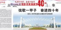 江西日报连续报道我校60年办学历程和改革发展成就 - 南昌工程学院
