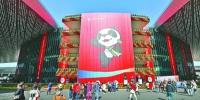 国际社会高度评价进博会:开放的中国 共赢的世界 - 上饶之窗