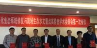 我校召开江西省退化生态系统修复与流域生态水文重点实验室学术委员会第一次会议 - 南昌工程学院