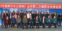 《中国南方水土保持》丛书第二次编委会全体会议在我校 - 南昌工程学院