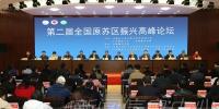 由我校等单位主办的第二届全国原苏区振兴高峰论坛在河南信阳举行 - 江西师范大学