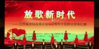 【喜报】江西农业大学在全省庆祝改革开放四十周年大型群众歌咏比赛中喜获佳绩 - 江西农业大学