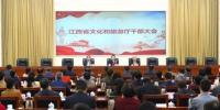 江西省文化和旅游厅召开干部大会和机构改革动员大会 - 旅游局