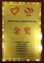 """""""我是河小青 生态江西行""""志愿服务项目获全国金奖 - 水利厅"""