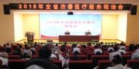 2018年全省改善医疗服务工作现场会在赣州召开 - 卫生厅