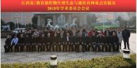 教育部、江西省作物生理生态与遗传育种重点实验室2018年学术委员会在南昌召开 - 江西农业大学