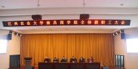 学院召开2018年领导班子述职及民主测评大会 - 南昌商学院