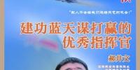 【时代楷模】建功蓝天谋打赢的优秀指挥官——郝井文 - 南昌大学科学技术学院