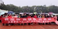 """我校举办庆祝""""三八""""妇女节系列活动 - 江西农业大学"""