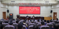 学院召开会议传达学习全国两会精神 - 江西经济管理职业学院