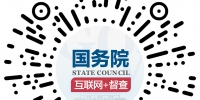 """国务院""""互联网+督查""""平台日前开通 - 卫生厅"""