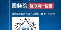"""国务院""""互联网+督查""""平台日前开通 - 江西省安全生产监督管理局"""