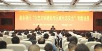 中国科学院傅伯杰院士应邀来我厅作专题学术报告 - 水利厅