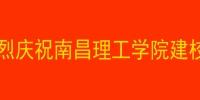 9.jpg - 南昌理工学院