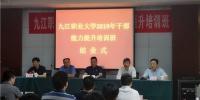 九江职业大学2019年干部能力提升培训班顺利结业 - 江西经济管理职业学院