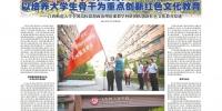 《中国社会科学报》整版刊发总结介绍我校创新红色文化教育的文章 - 江西师范大学