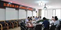 校长赵小敏率队赴北京林业大学和中国林业科学研究院调研 - 江西农业大学