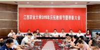 【致敬教师】学校召开2019年庆祝教师节暨表彰大会 - 江西农业大学
