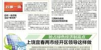 """江西这四市一县领导当起""""推销员"""" - 中国江西网"""