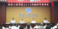 我校召开2019年教师节座谈会 - 南昌工程学院