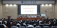 我校举行2019级研究生入学教育 - 南昌工程学院