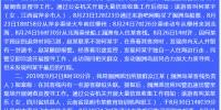 """19岁萍乡女孩在广西涠洲岛失联 留""""遗书""""独自一人往海边走 - 中国江西网"""