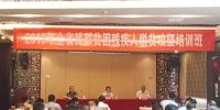 2019年全省残联贫困残疾人脱贫攻坚培训班在赣县区举办 - 残联