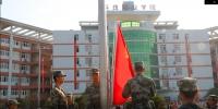 我校举行庆祝中华人民共和国成立70周年升旗仪式 - 江西科技职业学院