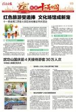 红色旅游受追捧  文化场馆成新宠 - 中国江西网