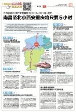 南昌至北京西安重庆将只要5小时 - 中国江西网