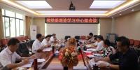 学校召开2019年第十一次党委理论学习中心组会议 - 南昌工程学院