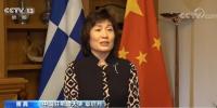 专访中国驻希腊大使章启月 | 习主席此访将推动中希关系进入新时代 - 上饶之窗
