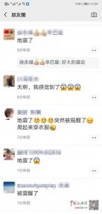 丰城市发生2.7级地震 无人员伤亡 - 中国江西网