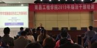 我校开展2019年度综治保卫干部集中培训活动 - 南昌工程学院