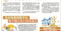 失去电商销售平台 电子烟从风口走向浪尖 - 中国江西网