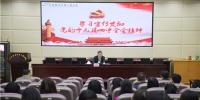 学院领导集中宣讲党的十九届四中全会精神 - 江西经济管理职业学院
