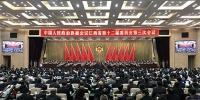 江西省政协十二届三次会议闭幕 - 政协新闻网