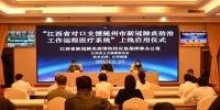江西省对口支援随州市新冠肺炎防治工作远程医疗系统上线启用 - 卫生厅