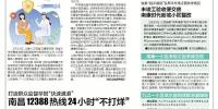 未竣工验收便交房 南康时代新城小区整改 - 中国江西网