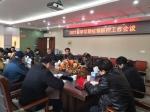 我校召开春季学期疫情防控工作会议 - 南昌工程学院