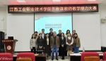 【办实事】我校马克思主义学院走进江西工业职业技术学院思政部开展帮扶指导 - 南昌工程学院