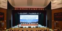 2021年本科教学工作会议召开 - 南昌工程学院