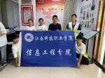 江西科技职业学院信息工程分院--学生党员暑期社会实践 - 江西科技职业学院